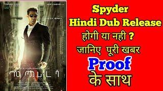 Spyder in hindi releasing or not ? | winner movie in hindi | जानिए इन movie से जुड़ी पूरी खबर