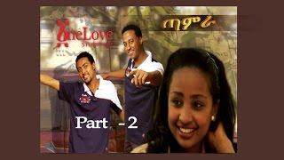 Repeat youtube video Ethiopian Movie - Tamra  Part 2