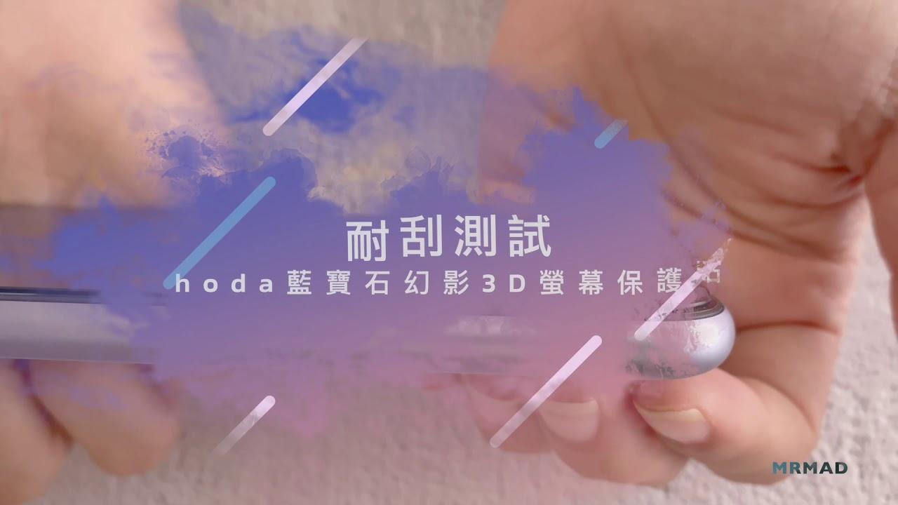 iPhone最硬保護貼開箱:hoda藍寶石幻影3D保護貼|iPhone保護貼推薦 - YouTube
