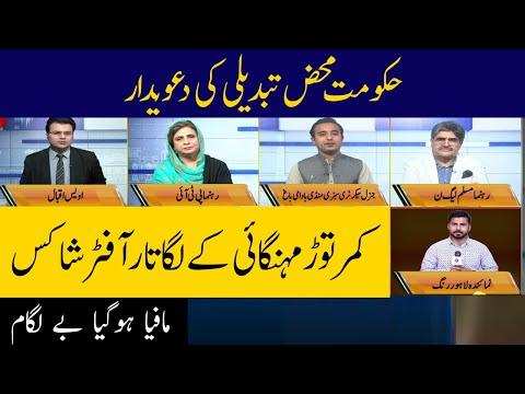 Bolta Lahore on Lahore Rang   Latest Pakistani Talk Show