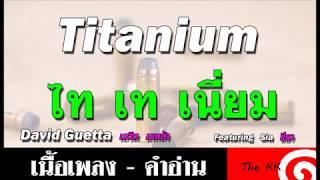 Titanium คำอ่าน ง่าย