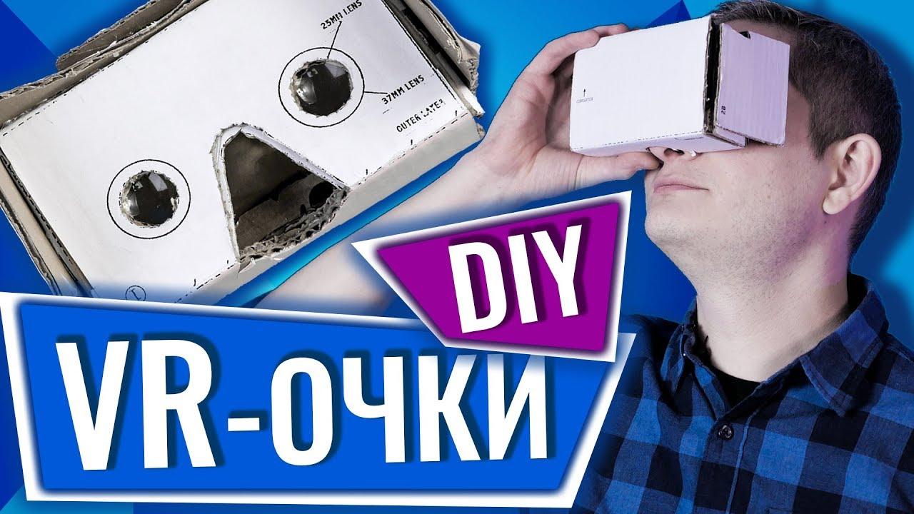 Как сделать очки виртуальной реальности своими руками фото 837