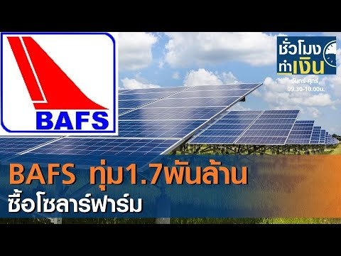 BAFS ทุ่ม 1.7