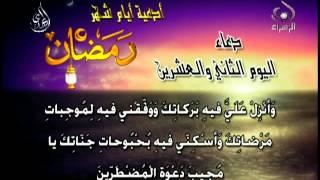 دعاء اليوم الثاني والعشرين من شهر رمضان -22