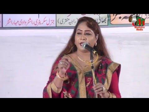 Ana Dehlvi, Mushaira E Shairat, Mumbra Mushaira 2016, Con. SAMEER FAIZI, 23/01/2016