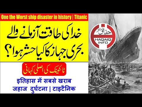 What really happened to Titanic | History...