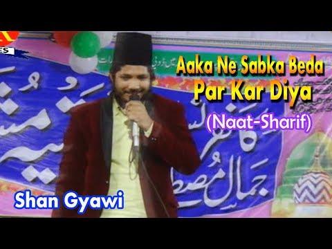 उर्दू नात शरीफ़- اردو نعت شریف !आका ने सबका बेड़ा पार कर दिया! Shan Ali Gayawi ! Urdu Naat Sharif New