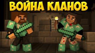 ЭПИЧНЫЕ КЛАНОВЫЕ ВОЙНЫ #2 - КРЕПОСТЬ - Minecraft ClanWar