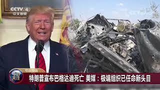 [今日关注]20191028预告片| CCTV中文国际