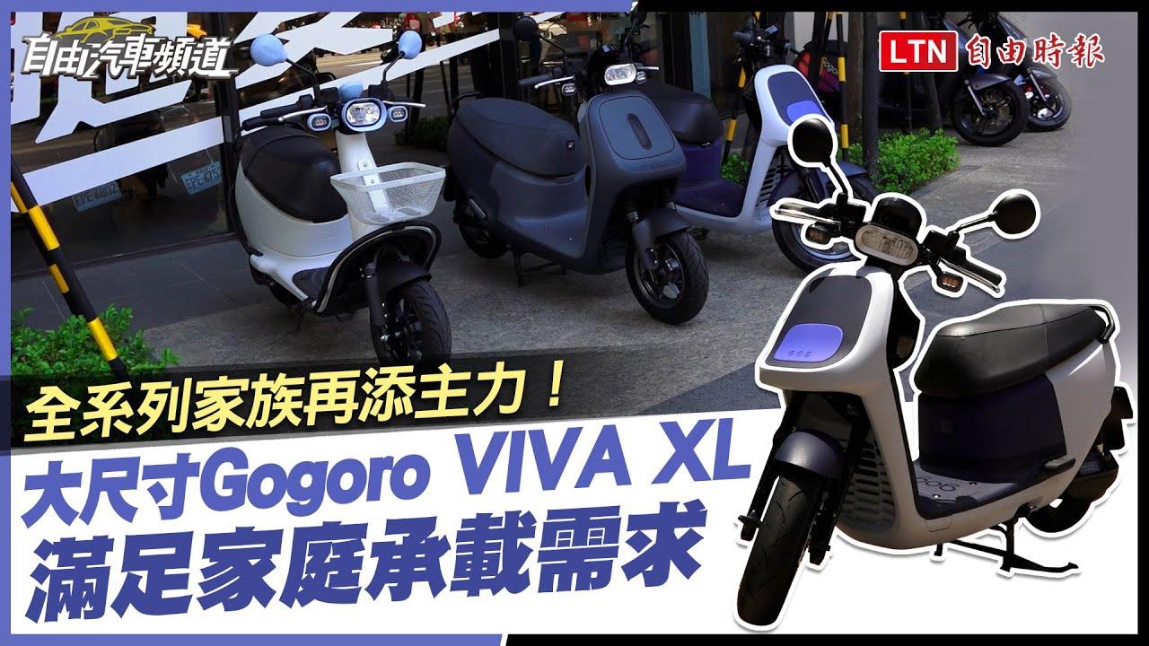 全系列家族再添主力!大尺寸 Gogoro VIVA XL 滿足家庭承載需求