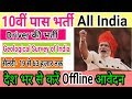 10th Pass All India Driver Govt. Job   Geological Survey of India   All India govt. Job