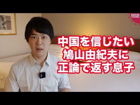 2020/08/26 中国は脅威じゃないと信じたい鳩山由紀夫、中国は脅威だと返す鳩山紀一郎(息子)