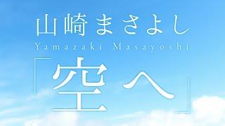 山崎まさよし / 空へ(映画「ドラえもん 新・のび太の日本誕生」主題歌)