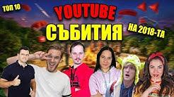 Топ 10 Youtube СЪБИТИЯ за 2018