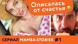 ОПИСАЛАСЬ ОТ СЧАСТЬЯ! 18+   Сериал MAMBA STORIES   #1