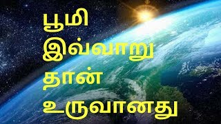 EARTH BORN STORY | Tamil | Science and Tech Tamil