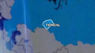Тюменская область(Тюменская область - Видеопрезентация., 2012-01-10T07:54:19.000Z)