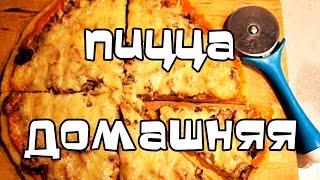 Как приготовить пиццу в домашних условиях (pizza по-домашнему) | #pro100smak