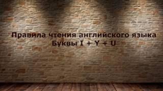 Правила чтения английского языка. Буквы i y u