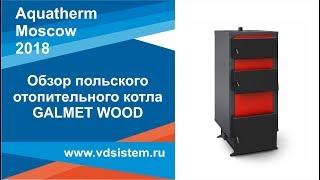 Смотреть видео Обзор твердотопливного котла Galmet Wood  Выставка Aquatherm Москва 2018г от www vdsistem ru онлайн