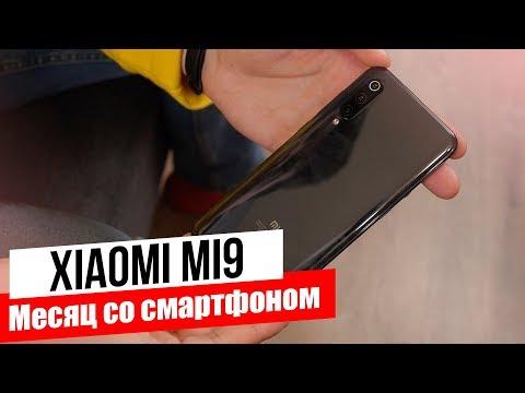 Один месяц с Xiaomi Mi 9 / Плюсы и минусы устройства