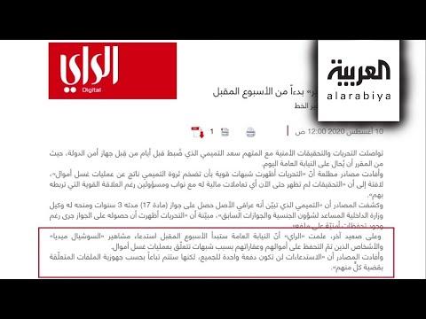 تفاعلكم | استدعاء مشاهيرغسيل الأموال في الكويت بدء من الأسبوع المقبل  - نشر قبل 2 ساعة