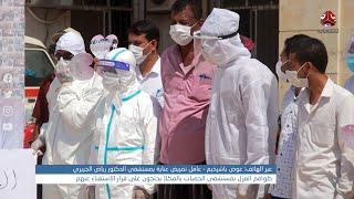 طواقم العزل بمستشفى الحميات بالمكلا يحتجون على قرار الاستغناء عنهم