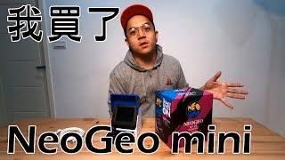 【6tan】我買了 NeoGeo Mini | 最愛講古仔