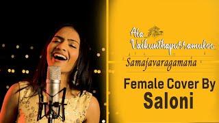Samajavaragamana | Female Cover | T...