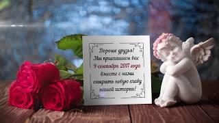 Видео-приглашение на свадьбу (№1)