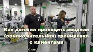 Как тренер должен проводить первое занятие в тренажёрном зале(, 2017-04-06T20:17:45.000Z)
