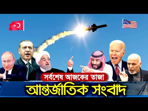 International News Today 23 July 2021 World News Today International Bangla News Times News