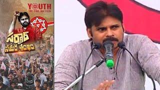 Pawan Kalyan Clarifies TDP Party Struggle Over Special Status @ Janasena Prasthanam || NTV
