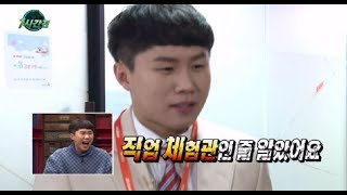 [Infinite Challenge] 무한도전 - Yang Sehyeong,Experience an aircrew 20180120