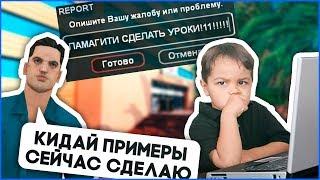ДОБРЫЙ АДМИН GTA SAMP ПОМОГ ШКОЛЬНИКУ С ДОМАШКОЙ