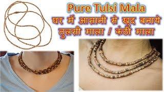 Pure Original Tulsi Mala - घर में आसानी से खुद बनाये तुलसी माला / कंठी माला - DIY