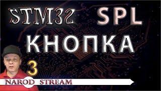 Программирование МК STM32. УРОК 3. Библиотека SPL. Подключаем кнопку