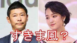女優の剛力彩芽(26)とファッション通販サイトZOZOTOWN運営...