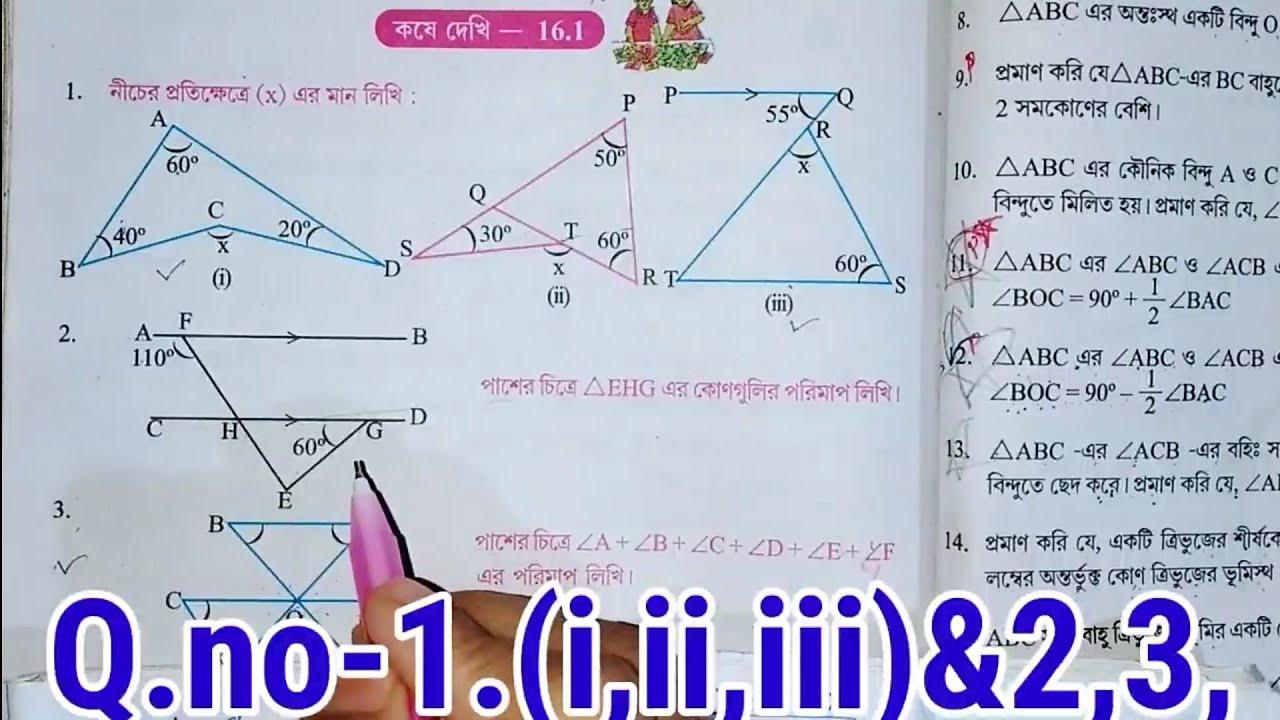 Class-8 Math Chapter-16.1 || অষ্টম শ্রেণীর গণিত কষে দেখি-16.1 ||