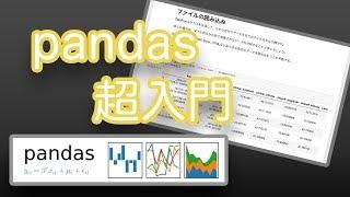 自由にデータが扱える!!機械学習のためのpandas超入門 thumbnail