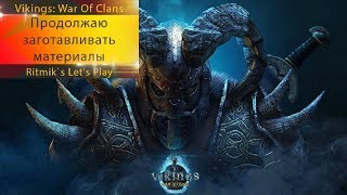 Vikings: War of Clans - Продолжаю заготавливать материалы. Общаемся