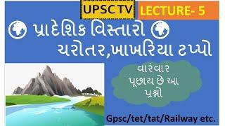 """[5] ગુજરાતનાં પ્રાદેશિક વિસ્તારો """"Gujarat na pradeshik vistaaro"""""""