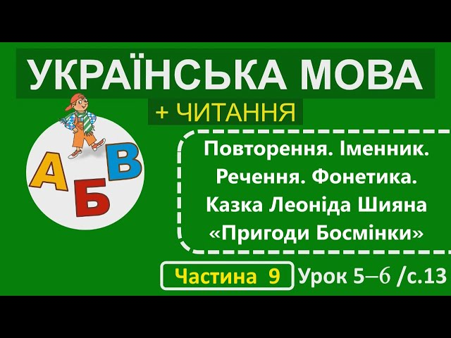 """2 клас. Українська мова + Читання. Повторення. Іменник. Речення. Фонетика. Казка Леоніда Шияна """"Пригоди Босмінки""""."""