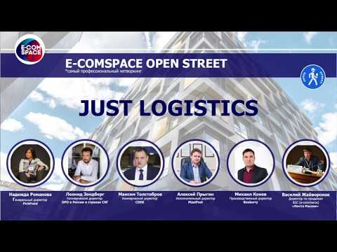 сессия JUST LOGISTICS – ECOMSPACE (28.09.2018)