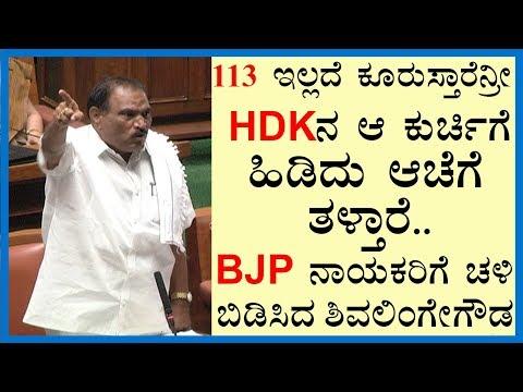 BJP ನಾಯಕರಿಗೆ ಚಳಿ ಬಿಡಿಸಿದ ಶಿವಲಿಂಗೇಗೌಡ., 113 ಇಲ್ಲದೆ ಕೂರುಸ್ತಾರೆನ್ರೀ HDKನ ಆ ಕುರ್ಚಿಗೆ...