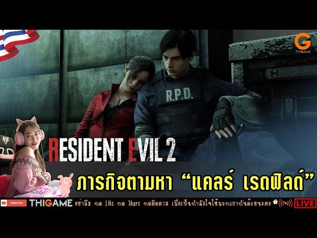 EP.7 ลีออนตามหาเเคลร์ l RESIDENT EVIL 2