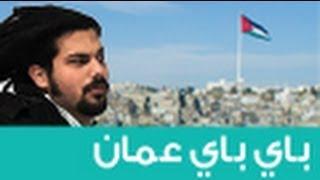 باي باي عمان