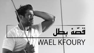 Wael Kfoury - Ossit Batal | وائل كفوري - قصة بطل