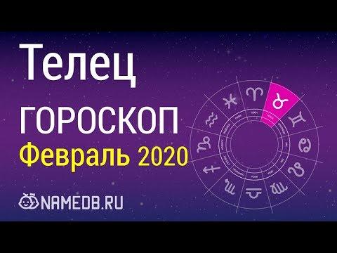 Знак Зодиака Телец - Гороскоп на Февраль 2020