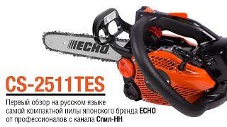 ECHO CS 2511tes  Настоящий обзор самой лёгкой бензопилы